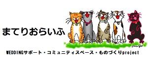 materiotraifu、rentarusyo-ke-su,kousi,wa-kusyoppu